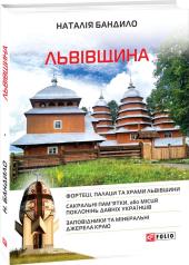 Львівщина - фото обкладинки книги