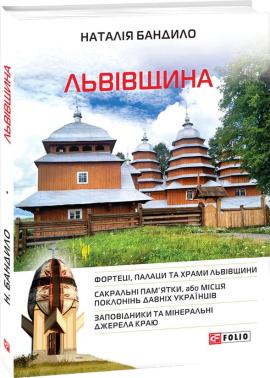 Львівщина - фото книги