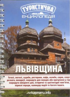 Львівщина. Туристична енциклопедія - фото книги