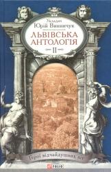 Львівська антологія. Герої відчайдушних літ - фото обкладинки книги