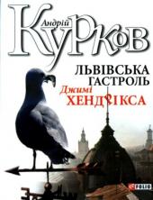 Львівська гастроль Джимі Хендрікса - фото обкладинки книги