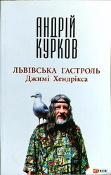 Львiвська гастроль Джимi Хендрiкса - фото обкладинки книги