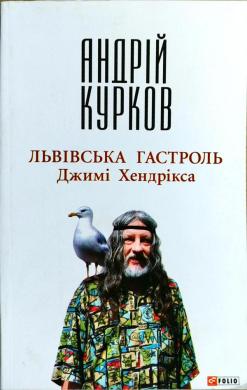 Львiвська гастроль Джимi Хендрiкса - фото книги