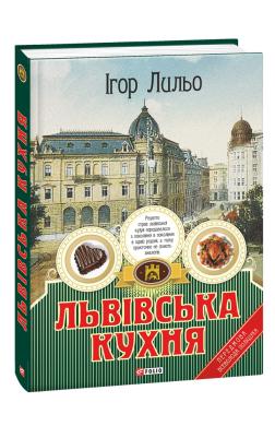 Львівська кухня - фото книги