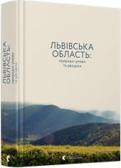 Львівська область. Природні умови та ресурси - фото обкладинки книги