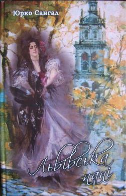 Книга Львівська пані