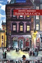 Львівська сага - фото обкладинки книги