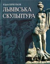 Львівська скульптура - фото обкладинки книги