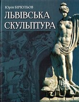 Книга Львівська скульптура