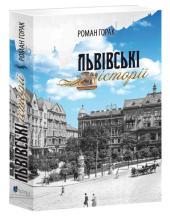 Львівські історії - фото обкладинки книги