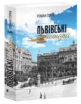 Львівські історії - фото книги