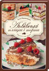 Львівські пляцки і торти. Прості і не дуже - фото обкладинки книги