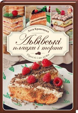 Львівські пляцки і торти. Прості і не дуже - фото книги