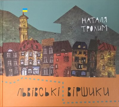 Книга Львівські віршики