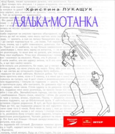 Книга Лялька-мотанка