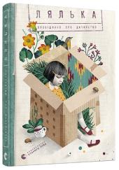 Лялька. Оповідання про дитинство - фото обкладинки книги