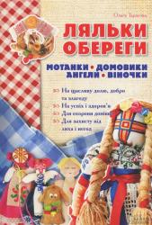 Ляльки. Обереги - фото обкладинки книги
