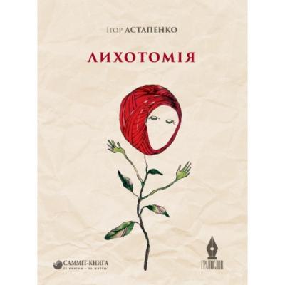 Книга Лихотомія