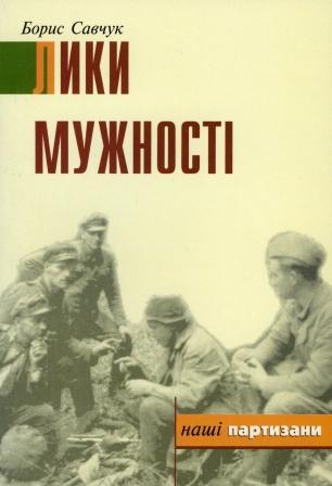Книга Лики мужності