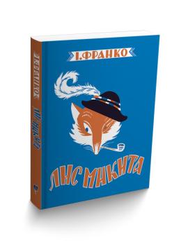 Лис Микита - фото книги