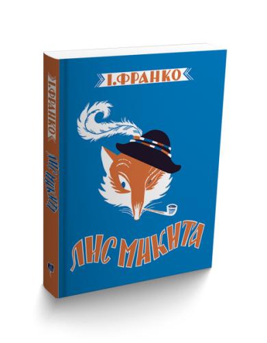 Книга Лис Микита