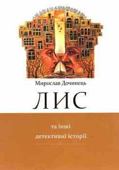 Книга Лис та інші детективні історії