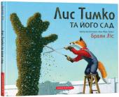 Лис Тимко та його сад - фото обкладинки книги