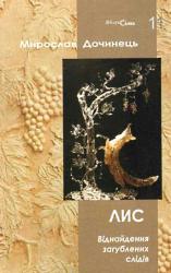 ЛИС. Віднайдення загублених слідів - фото обкладинки книги