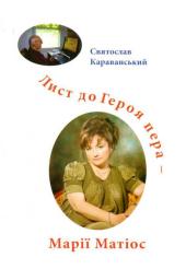 Лист до героя пера - Марії Матіос - фото обкладинки книги
