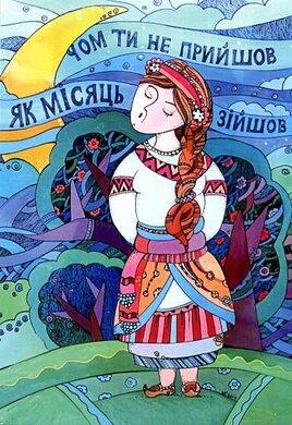 """Листівка """"Чом ти не прийшов"""" Наталя Курій-Максимів - фото книги"""