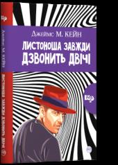Листоноша завжди дзвонить двічі - фото обкладинки книги