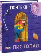 Листопад - фото обкладинки книги