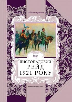 Книга Листопадовий рейд 1921 року