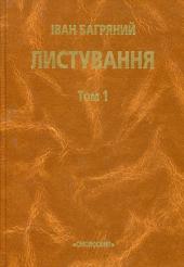 Листування - фото обкладинки книги