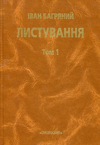 Книга Листування