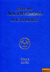 Листування В'ячеслава Липинського. Т.1 - фото обкладинки книги