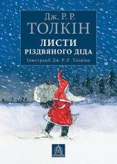 Листи Різдвяного Діда - фото обкладинки книги