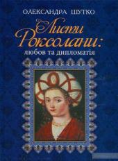 Листи Роксолани: любов та дипломатія - фото обкладинки книги