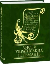 Листи українських гетьманів - фото обкладинки книги
