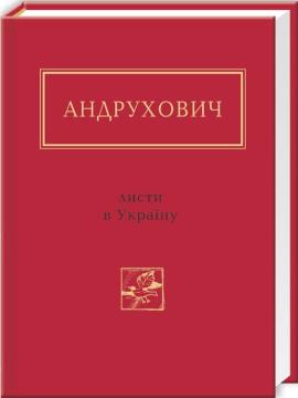 Листи в Україну - фото книги