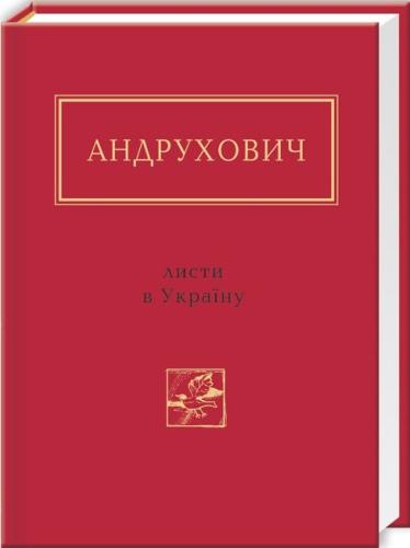 Книга Листи в Україну