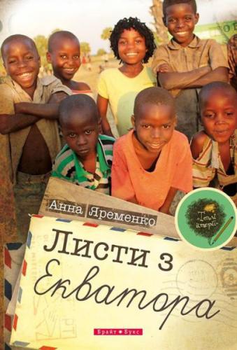 Книга Листи з екватора