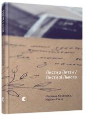 Листи з Литви. Листи зі Львова - фото обкладинки книги