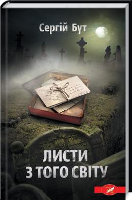 Книга Листи з того світу