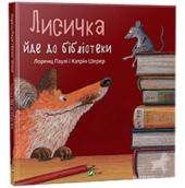 Лисичка йде до бібліотеки - фото обкладинки книги