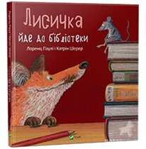 Лисичка йде до бібліотеки