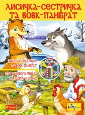 Лисичка-сестричка та вовк-панібрат - фото обкладинки книги