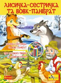 Книга Лисичка-сестричка та вовк-панібрат