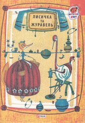 Лисичка та Журавель - фото обкладинки книги