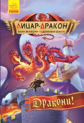 Лицар - Дракон: Дракони! - фото обкладинки книги